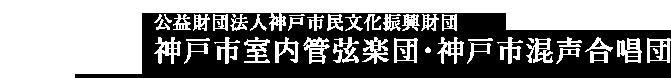 公益財団法人 神戸市民文化振興財団演奏部