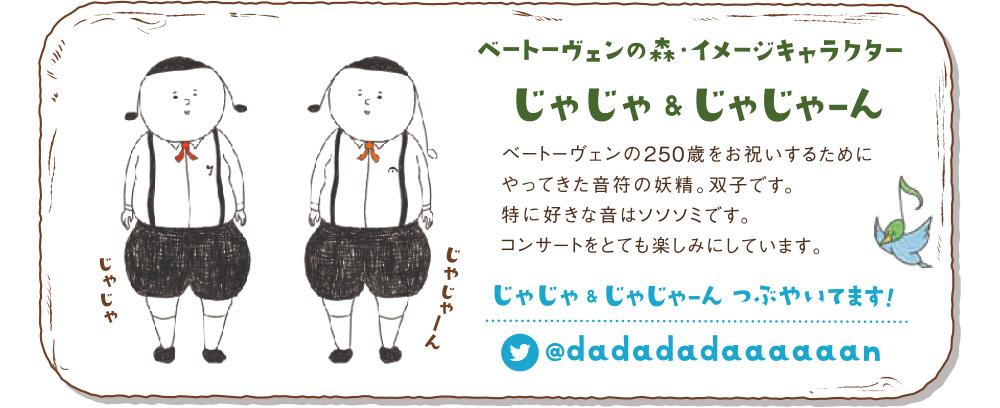じゃじゃ & じゃじゃーん Twitter